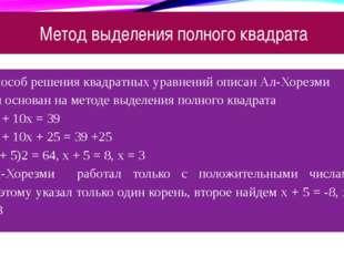 Метод выделения полного квадрата Способ решения квадратных уравнений описан А