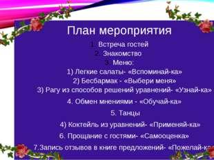 План мероприятия Встреча гостей Знакомство Меню: 1) Легкие салаты- «Вспоминай