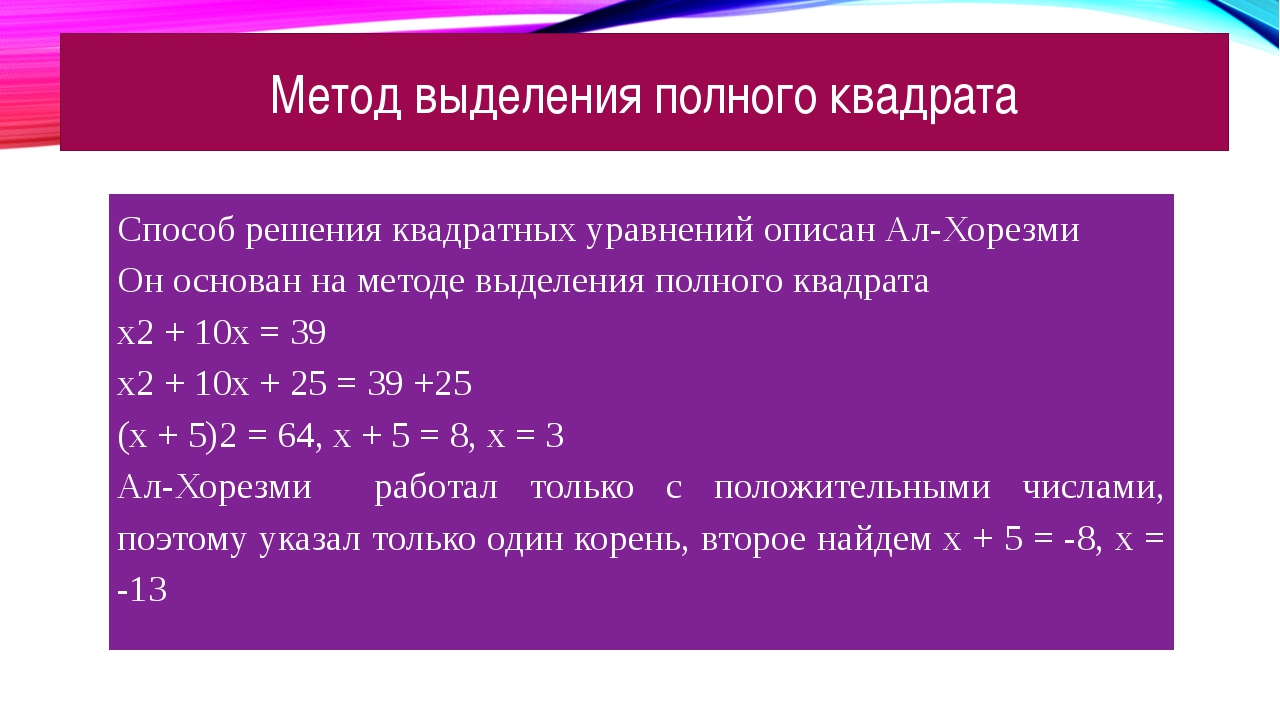 Метод выделения полного квадрата Способ решения квадратных уравнений описан А...