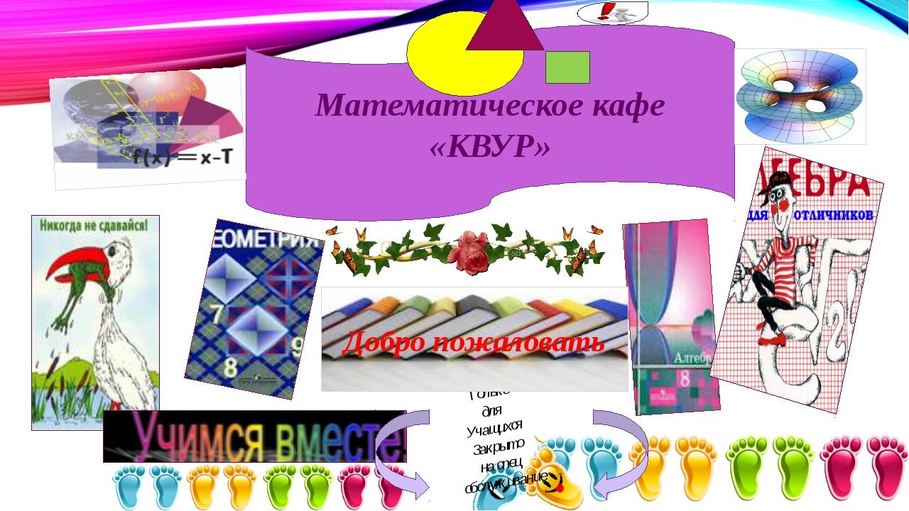 Математическое кафе «КВУР» Только для Учащихся Закрыто на спец обслуживание Д...