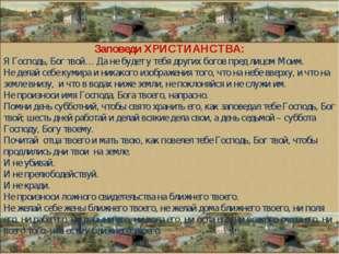 Шаблон Фокиной Л. П. Заповеди ХРИСТИАНСТВА: Я Господь, Бог твой… Да не будет