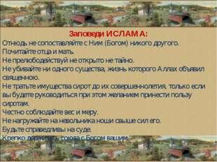 Шаблон Фокиной Л. П. Заповеди ИСЛАМА: Отнюдь не сопоставляйте с Ним (Богом) н