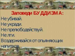 Шаблон Фокиной Л. П. Заповеди БУДДИЗМА: Не убивай. Не укради. Не прелюбодейст