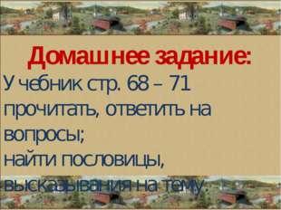 Шаблон Фокиной Л. П. Домашнее задание: Учебник стр. 68 – 71 прочитать, ответи