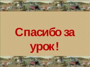 Шаблон Фокиной Л. П. Спасибо за урок! Шаблон Фокиной Л. П.