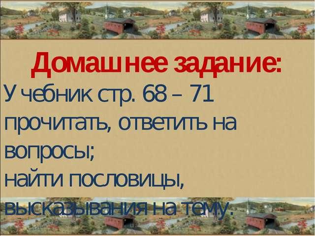 Шаблон Фокиной Л. П. Домашнее задание: Учебник стр. 68 – 71 прочитать, ответи...