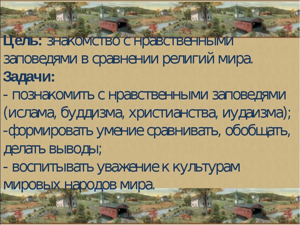 Шаблон Фокиной Л. П. Цель: знакомство с нравственными заповедями в сравнении...