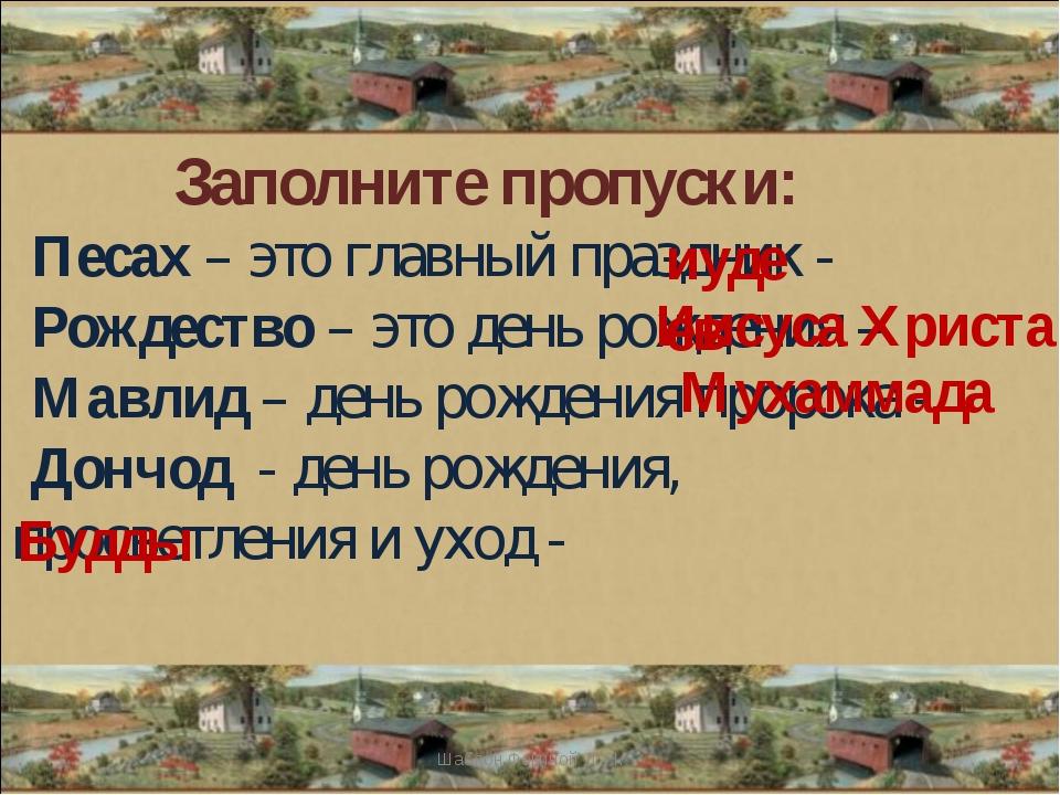 Шаблон Фокиной Л. П. Заполните пропуски: Песах – это главный праздник - Рожде...