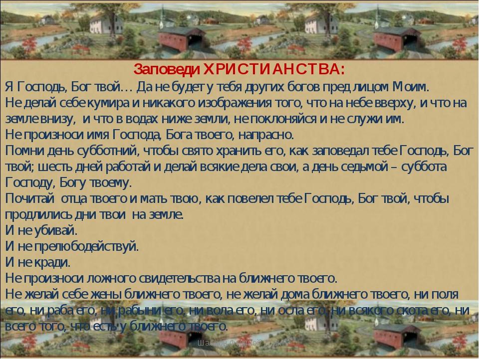 Шаблон Фокиной Л. П. Заповеди ХРИСТИАНСТВА: Я Господь, Бог твой… Да не будет...