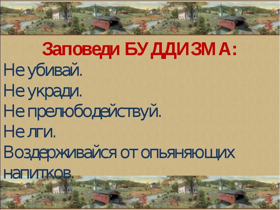 Шаблон Фокиной Л. П. Заповеди БУДДИЗМА: Не убивай. Не укради. Не прелюбодейст...