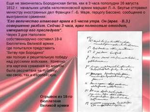 Еще не закончилась Бородинская битва, как в 3 часа пополудни 26 августа 1812