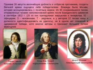 Проявив 26 августа величайшую доблесть и отбросив противника, солдаты Великой