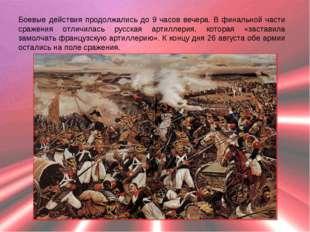 Боевые действия продолжались до 9 часов вечера. В финальной части сражения от