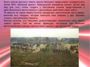 Всего против русского левого крыла Наполеон предполагал сосредоточить более 9