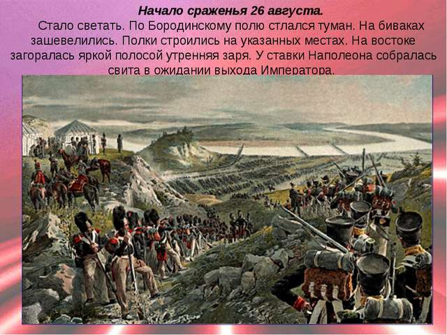 Начало сраженья 26 августа. Стало светать. По Бородинскому полю стлался туман...