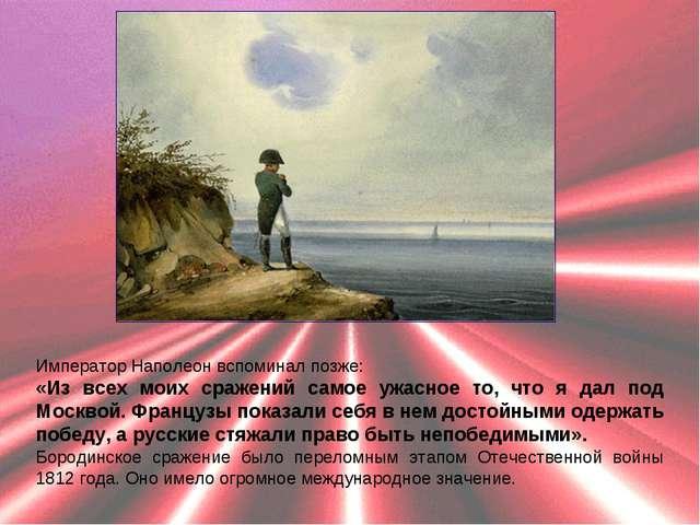 Император Наполеон вспоминал позже: «Из всех моих сражений самое ужасное то,...