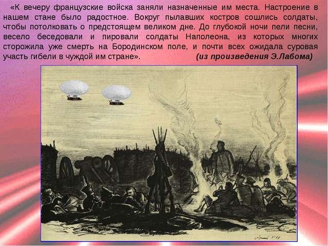 «К вечеру французские войска заняли назначенные им места. Настроение в нашем...