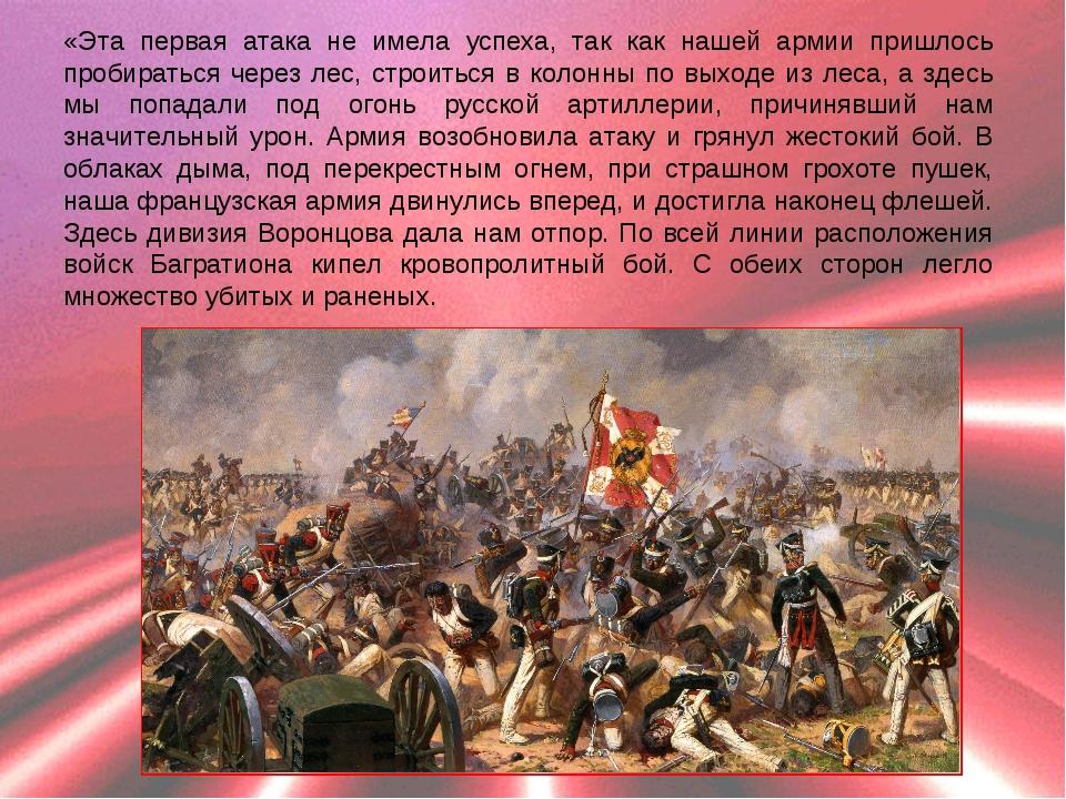 «Эта первая атака не имела успеха, так как нашей армии пришлось пробираться ч...