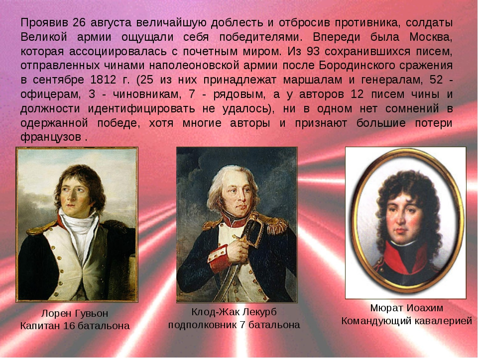 Проявив 26 августа величайшую доблесть и отбросив противника, солдаты Великой...