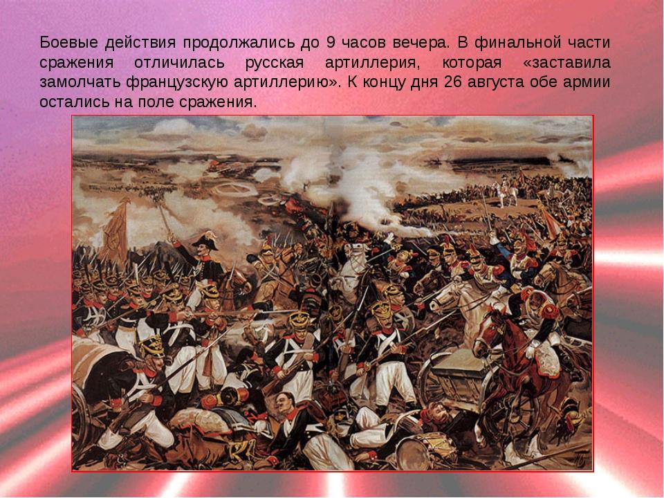 Боевые действия продолжались до 9 часов вечера. В финальной части сражения от...
