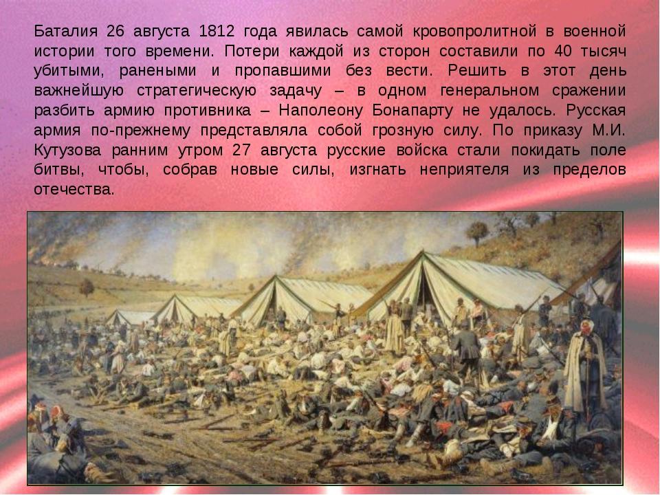 Баталия 26 августа 1812 года явилась самой кровопролитной в военной истории т...