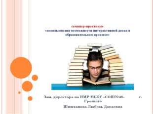 семинар-практикум «использование возможности интерактивной доски в образоват