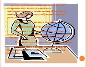 Стандартный школьный урок, учитывая современные педагогические и информационн