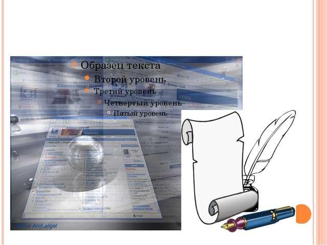 Преподавание с помощью интерактивной доски имеет следующие преимущества: