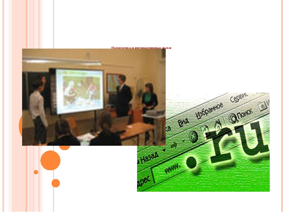 Педагогика и интерактивные доски