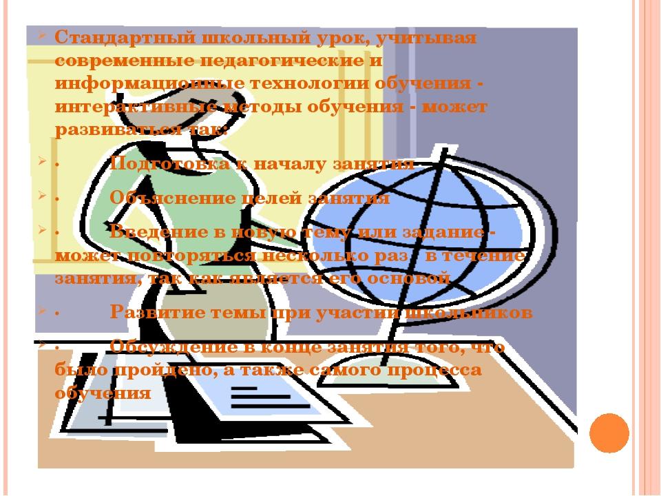 Стандартный школьный урок, учитывая современные педагогические и информационн...