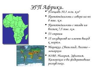 ЭГП Африки. Площадь 30,3 млн. км² Протяжённость с севера на юг 8 тыс. км. Пр