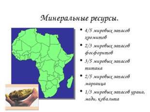 Минеральные ресурсы. 4/5 мировых запасов хромитов 2/3 мировых запасов фосфор
