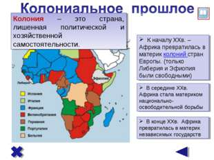К началу XXв. – Африка превратилась в материк колоний стран Европы. (только