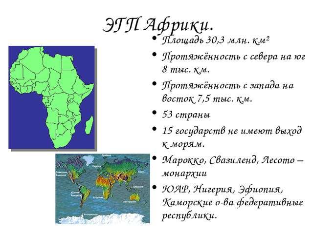 ЭГП Африки. Площадь 30,3 млн. км² Протяжённость с севера на юг 8 тыс. км. Пр...