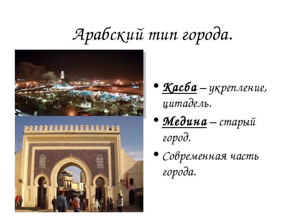 Арабский тип города. Касба – укрепление, цитадель. Медина – старый город. Со...