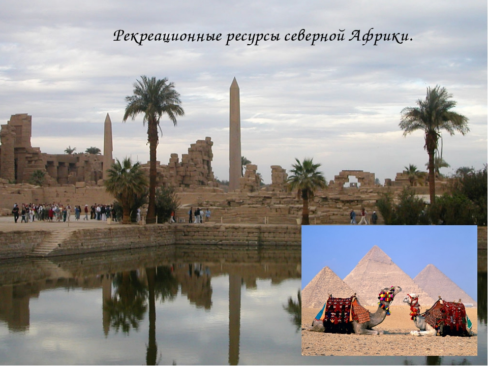 Рекреационные ресурсы северной Африки.