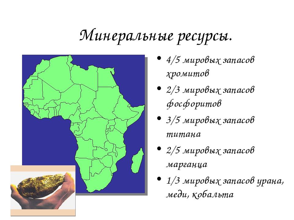 Минеральные ресурсы. 4/5 мировых запасов хромитов 2/3 мировых запасов фосфор...