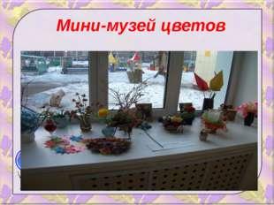 Мини-музей цветов