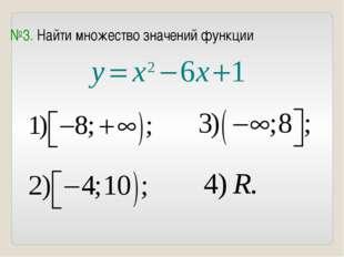 №3. Найти множество значений функции