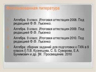 Использованная литература Алгебра. 9 класс. Итоговая аттестация-2008. Под ред