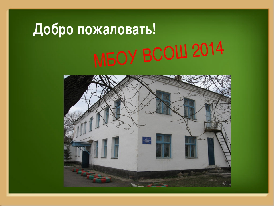 Добро пожаловать! МБОУ ВСОШ 2014