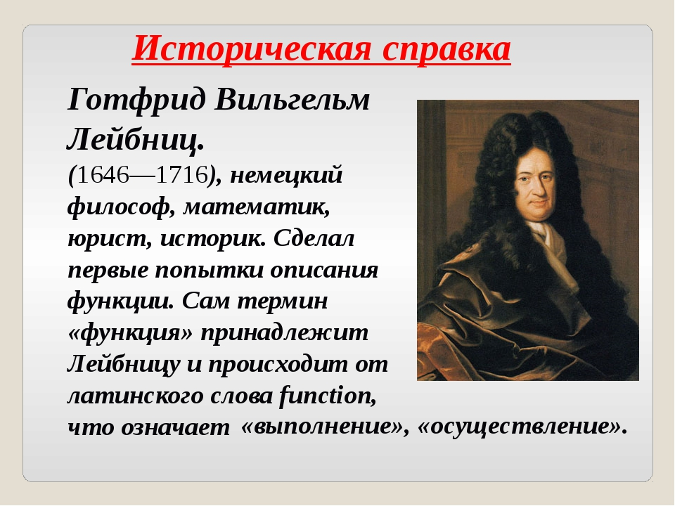 Историческая справка Готфрид Вильгельм Лейбниц. (1646—1716), немецкий филосо...