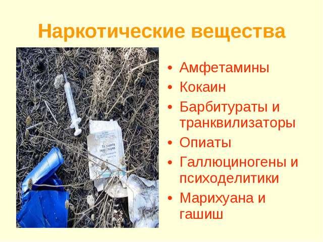 Наркотические вещества Амфетамины Кокаин Барбитураты и транквилизаторы Опиаты...
