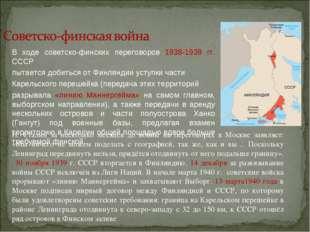 В ходе советско-финских переговоров 1938-1939 гг. СССР пытается добиться от Ф