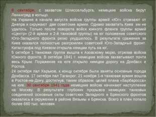 8 сентября, с захватом Шлиссельбурга, немецкие войска берут Ленинград в кольц