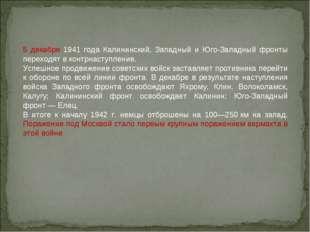 5 декабря 1941 года Калининский, Западный и Юго-Западный фронты переходят в к