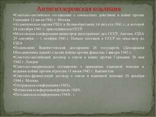 Антигитлеровская коалиция Советско-английское соглашение о совместных действи