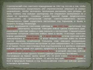 Стратегический план советского командования на 1942 год состоял в том, чтобы