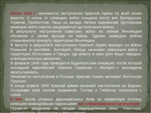 Летом 1944 г. начинается наступление Красной Армии по всей линии фронта. К ос