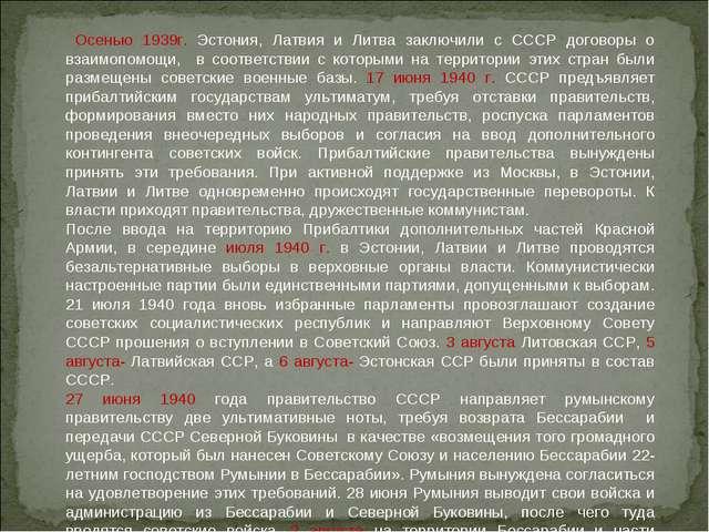 Осенью 1939г. Эстония, Латвия и Литва заключили с СССР договоры о взаимопомо...